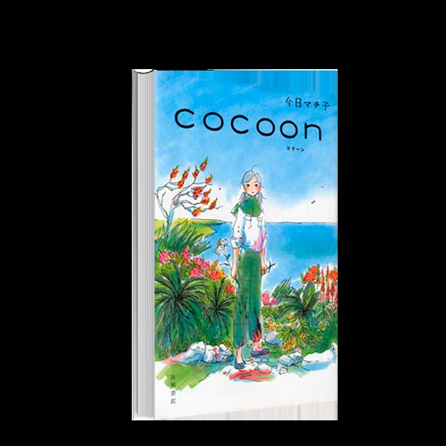 COCOON de Machiko Kyo
