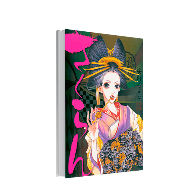 SAKURAN, de Moyoco Anno, la nueva licencia de KODAI